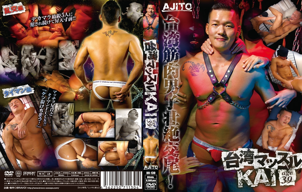 台灣gay片